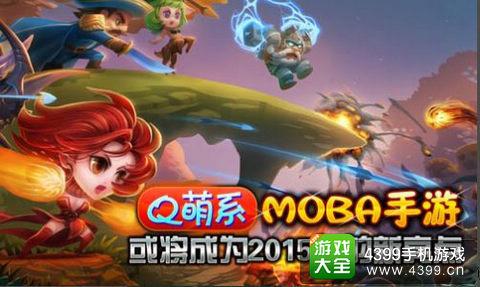 Q萌MOBA手游成2015趋势