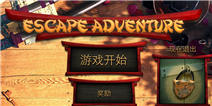 逃生大冒险攻略大全 Escape Adventure图文攻略