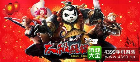 太极熊猫WP版本