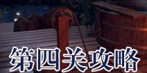 逃生大冒险第四关攻略 Escape Adventure攻略4
