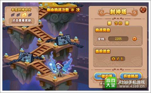 格斗冒险岛封神塔第二十八层通关技巧攻略