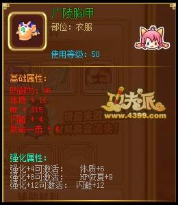 功夫派广陵胸甲(绿)