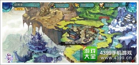 仙剑奇侠传5前传手游
