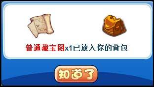 洛克王国全民宝藏