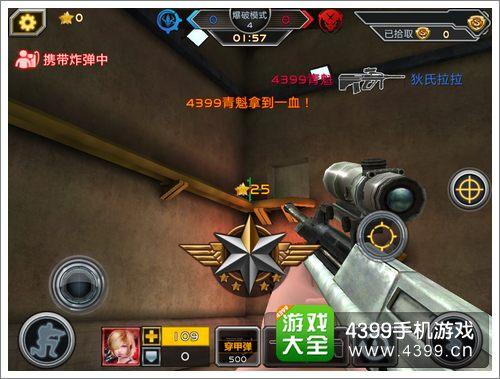 全民枪战2(枪友嘉年华)静步走技巧