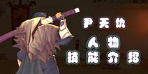 红雀尹天仇人物技能招式介绍 赌上一刀流的奥义击败你