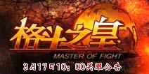 《格斗之皇》3月17日10:00活动更新维护