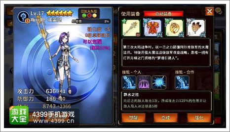 每个英雄可以装备一件武器、一件防具和两件饰品