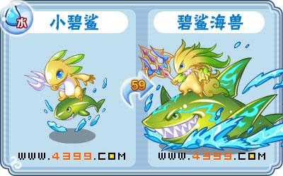 卡布西游碧鲨海兽 小碧鲨技能表分布地配招