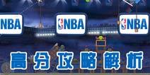 愤怒的小鸟嘉年华版NBA灌篮番外篇怎么玩 高分玩法解析