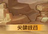 英雄之境尖啸峡谷