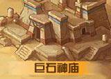 英雄之境巨石神庙