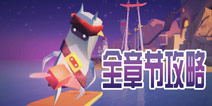 <font color='#FF0000'>波克埃克大冒�U攻略 Adventures of Poco Eco攻略</font>