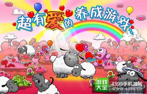 云和绵羊的故事季节版手游