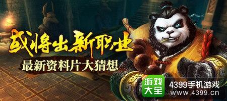 太极熊猫新职业