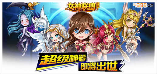 女神联盟新英雄