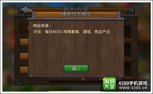 召唤师联盟仓库符文四