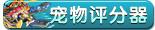 龙斗士宠物评分器