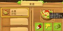孤岛余生2猕猴桃怎么得 食材任务图文攻略解析
