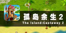 古老的传说即将上演 《孤岛余生2》评测
