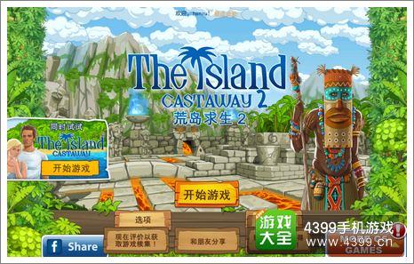 孤岛余生2封面