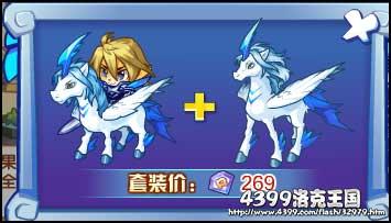 洛克王国钻石独角兽