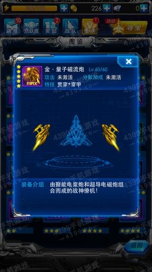 雷霆战机金量子磁流炮属性