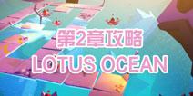 波克埃克大冒险第2章攻略 LOTUS OCEAN攻略
