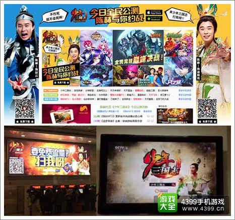 《少年三国志》集中广告覆盖