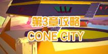 波克埃克大冒险第3章攻略 CONE CITY攻略
