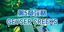 波克埃克大冒险第5章攻略 GEYSER CREEKS攻略