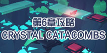 波克埃克大冒�U第6章 CRYSTAL CATACOMBS攻略