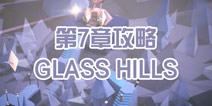 波克埃克大冒险第7章攻略 GLASS HILLS攻略