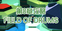 波克埃克大冒�U第8章攻略 FIELD OF DRUMS攻略
