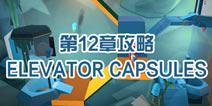 波克埃克大冒险第12章 ELEVATOR CAPSULES攻略