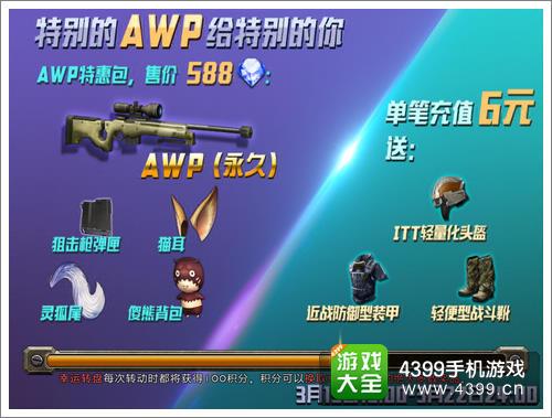 全民枪战2(枪友嘉年华)AWP特惠包
