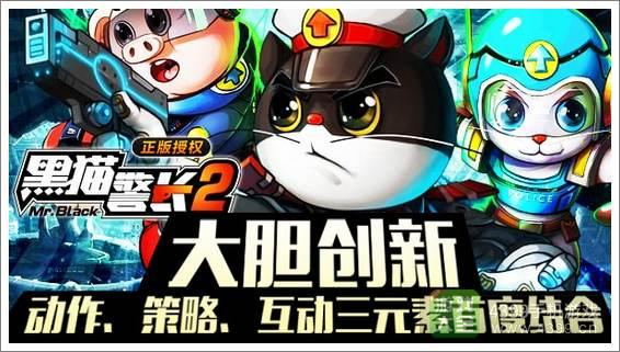 黑猫警长2创新