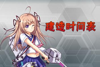 战舰少女建造时间表一览