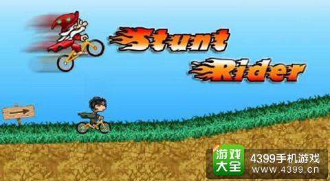 特技自行车大赛2