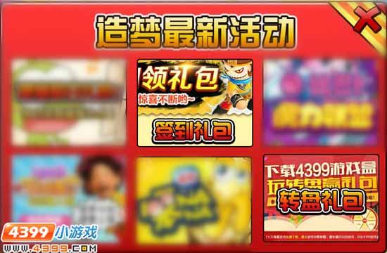 造梦西游3V15.9版本更新公告