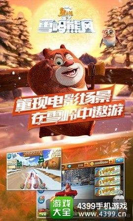 熊出没之雪岭熊风礼包