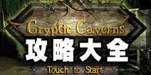 神秘岛屿怎么玩 Cryptic Caverns攻略大全