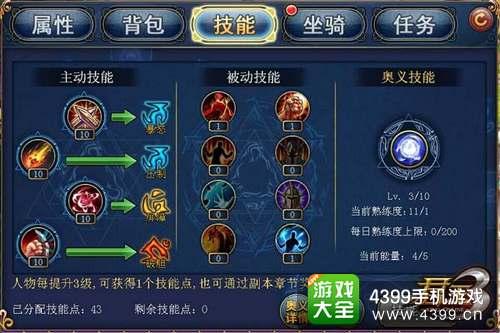 君王3技能系统