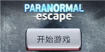 超自然的逃脱攻略大全 Paranormal Escape图文攻略