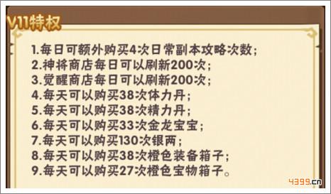 少年三国志vip11价格表