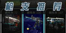第九街区僵尸狂潮枪支推荐 最适合新手玩家的枪支