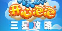 大�^�鹤娱_心泡泡怎么玩 三星攻略