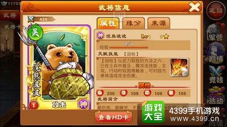 三国杀传奇浣熊