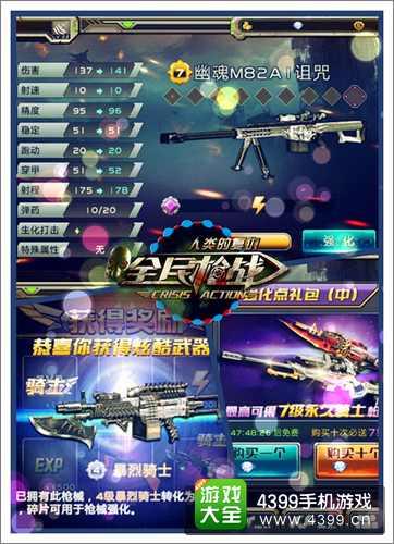 《全民枪战》超级军备新玩法 超强武器等你改装