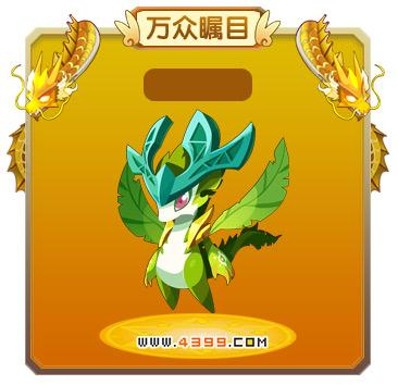 龙斗士木之翼龙技能表 木之翼龙属性图 木之翼龙图鉴
